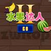 水果达人 2代