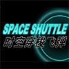 Space Shuttle(EN)