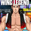 WING-LEGEND PLUS— TIGER CHAPTER